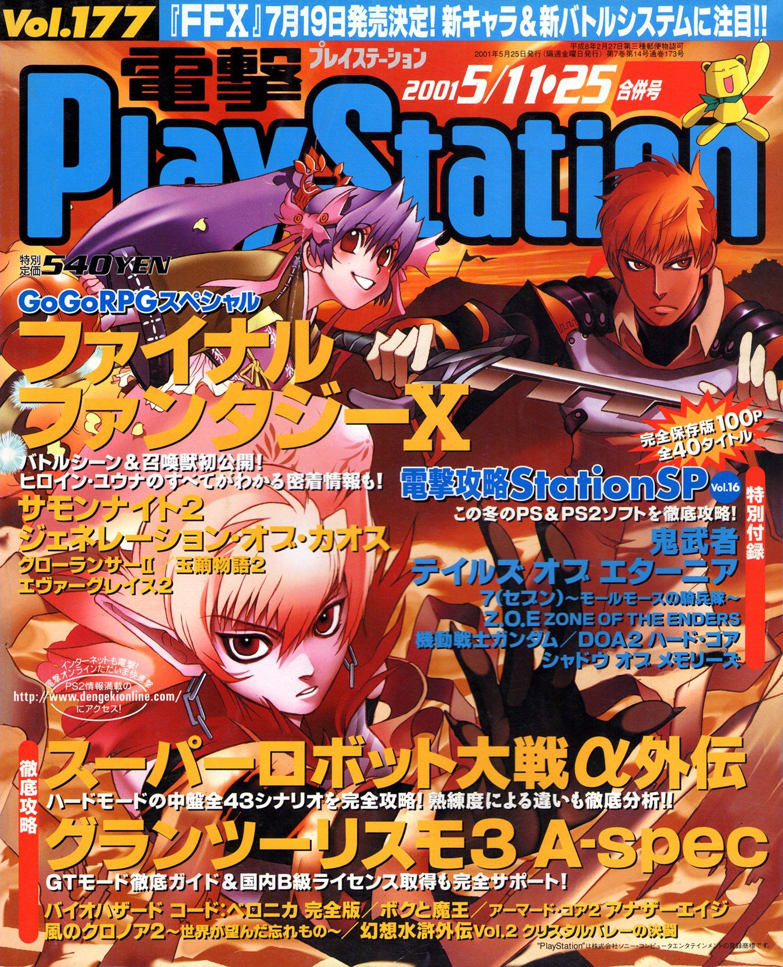 Dengeki PlayStation 177 (May 11/25, 2001)