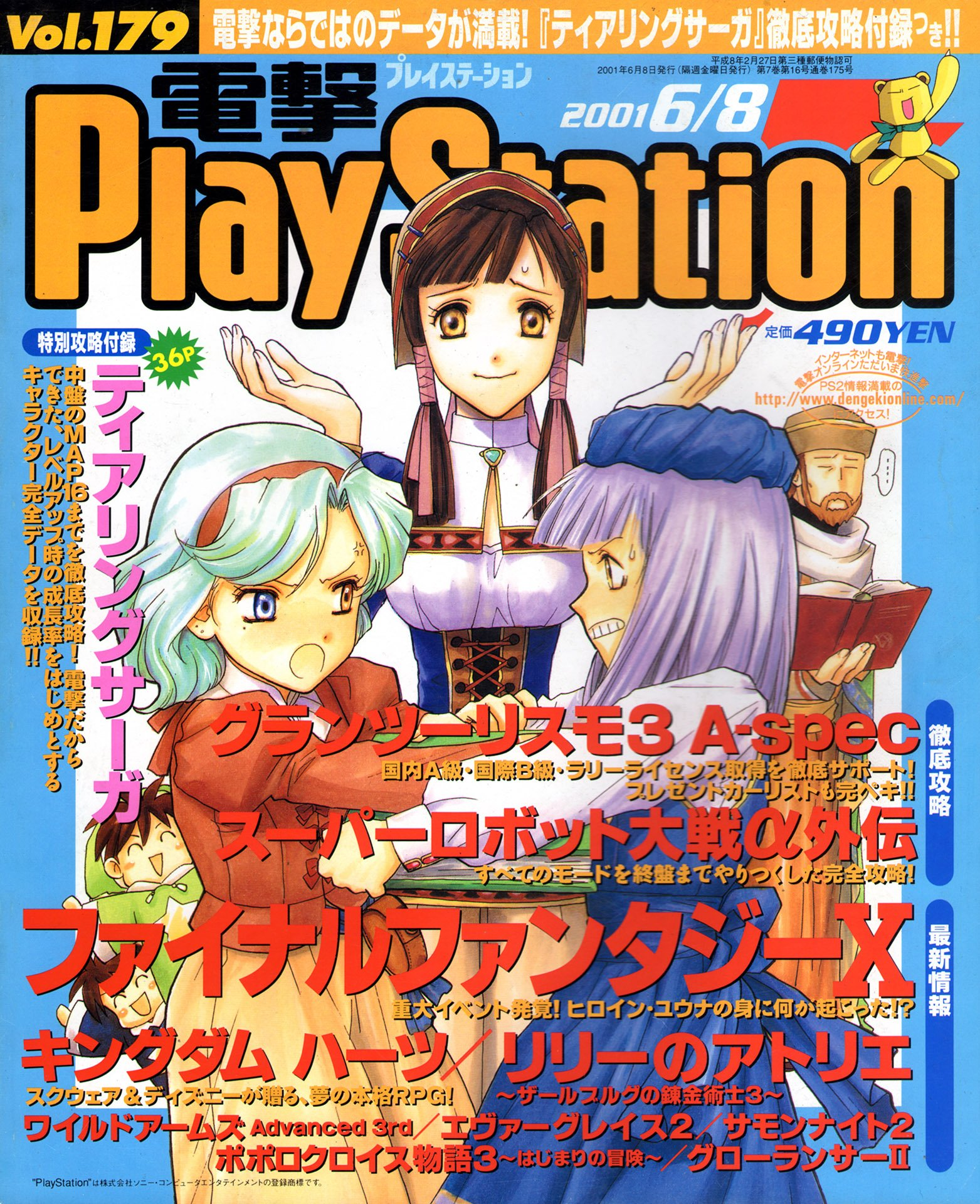 Dengeki PlayStation 179 (June 8, 2001)