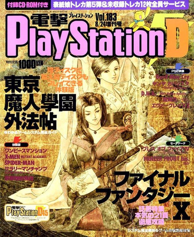 Dengeki PlayStation 183 (August 24, 2001)