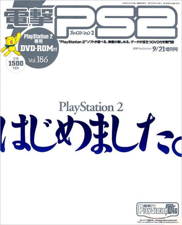 Dengeki PlayStation 186 (September 21, 2001)
