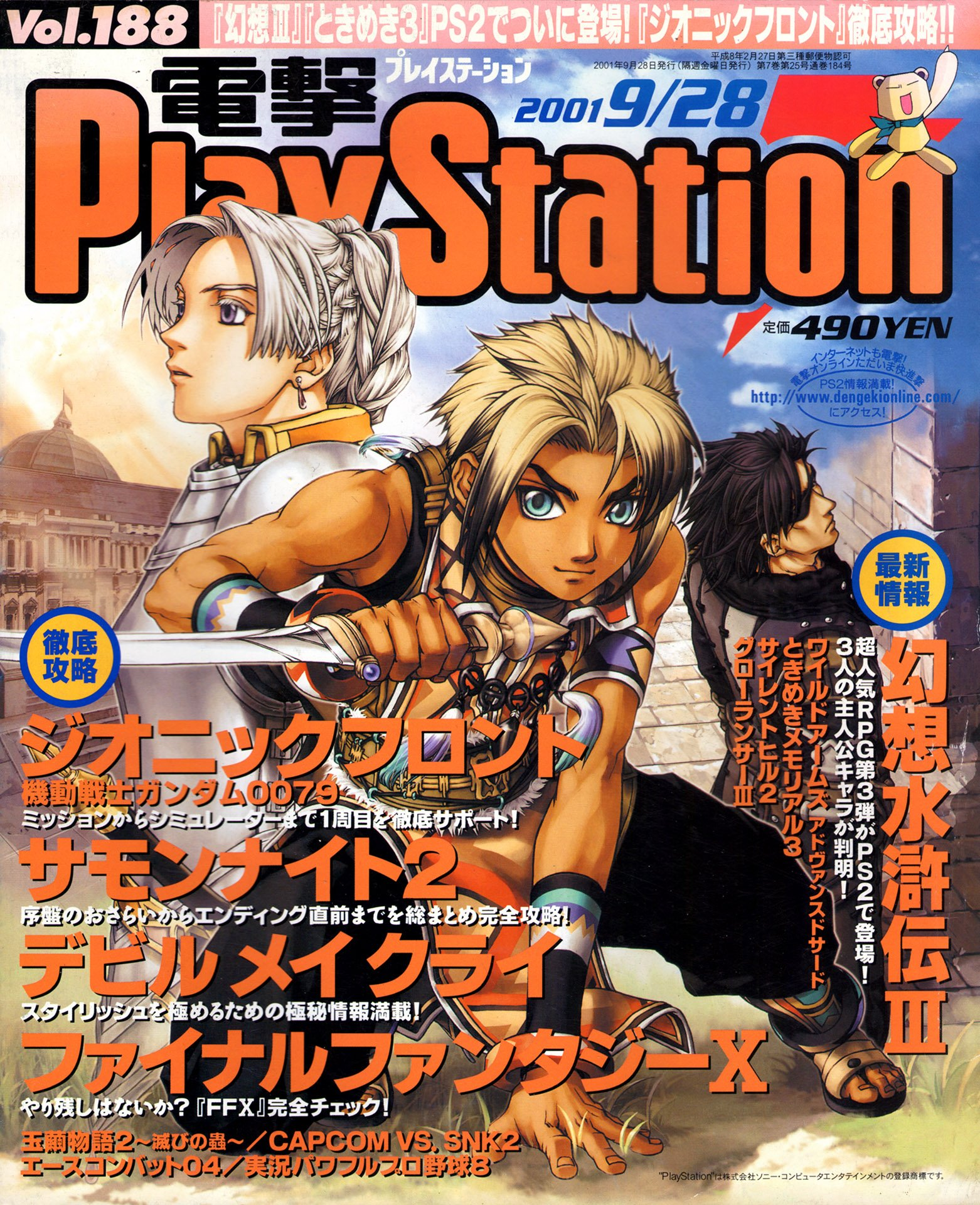 Dengeki PlayStation 188 (September 28, 2001)