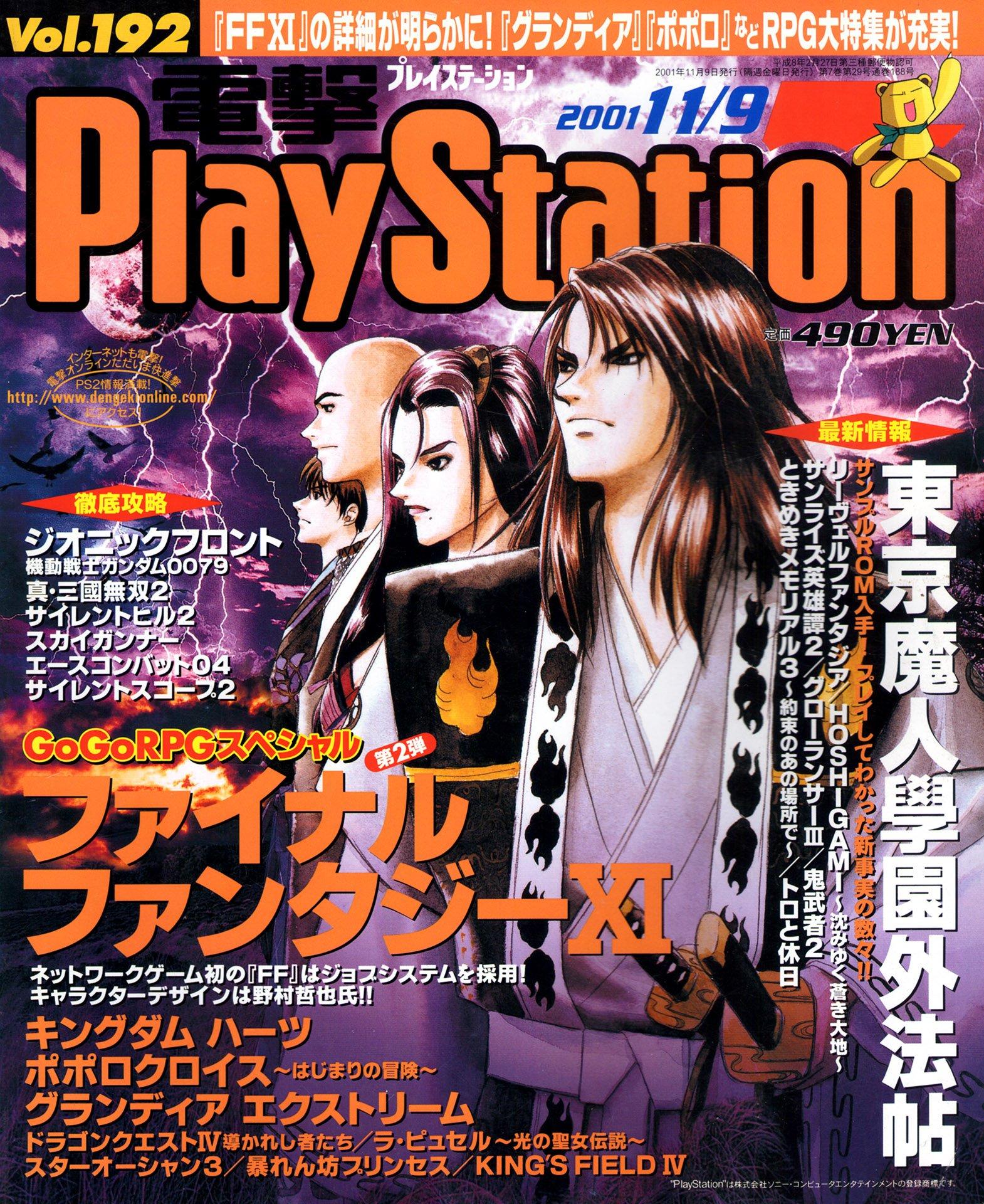 Dengeki PlayStation 192 (November 9, 2001)