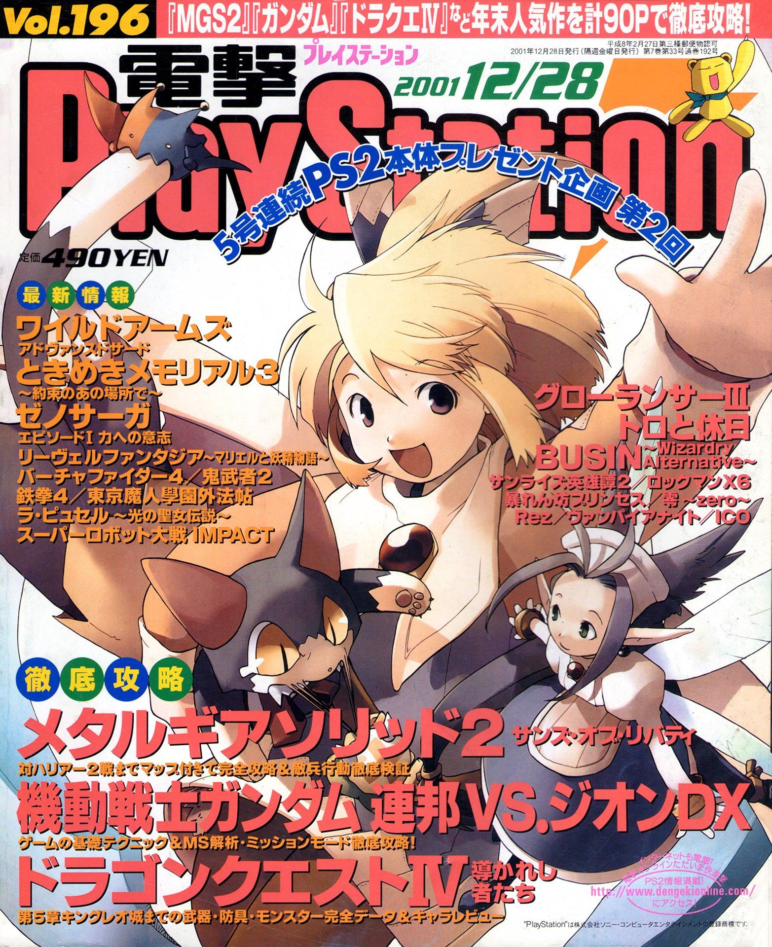 Dengeki PlayStation 196 (December 28, 2001)