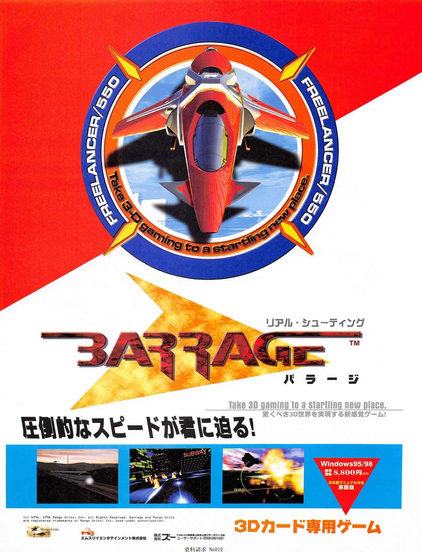 Barrage (Japan)
