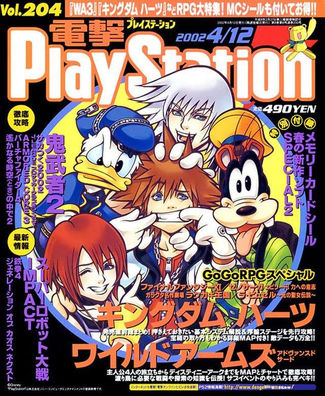 Dengeki PlayStation 204 (April 12, 2002)
