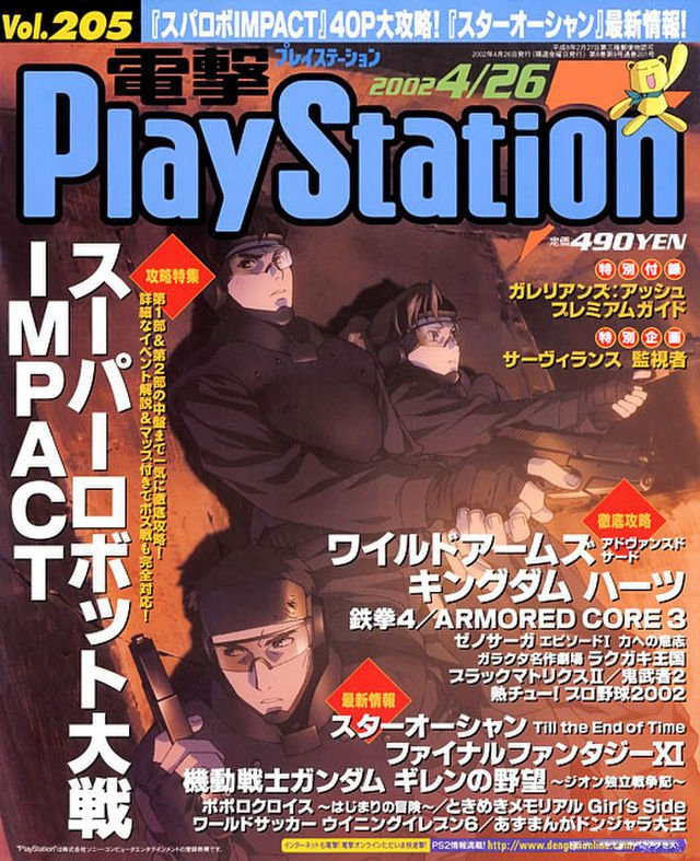 Dengeki PlayStation 205 (April 26, 2002)