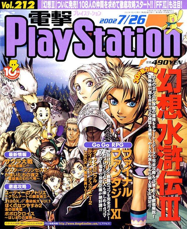 Dengeki PlayStation 212 (July 26, 2002)