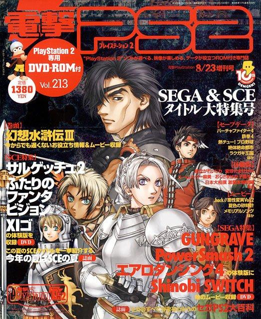 Dengeki PlayStation 213 (August 23, 2002)