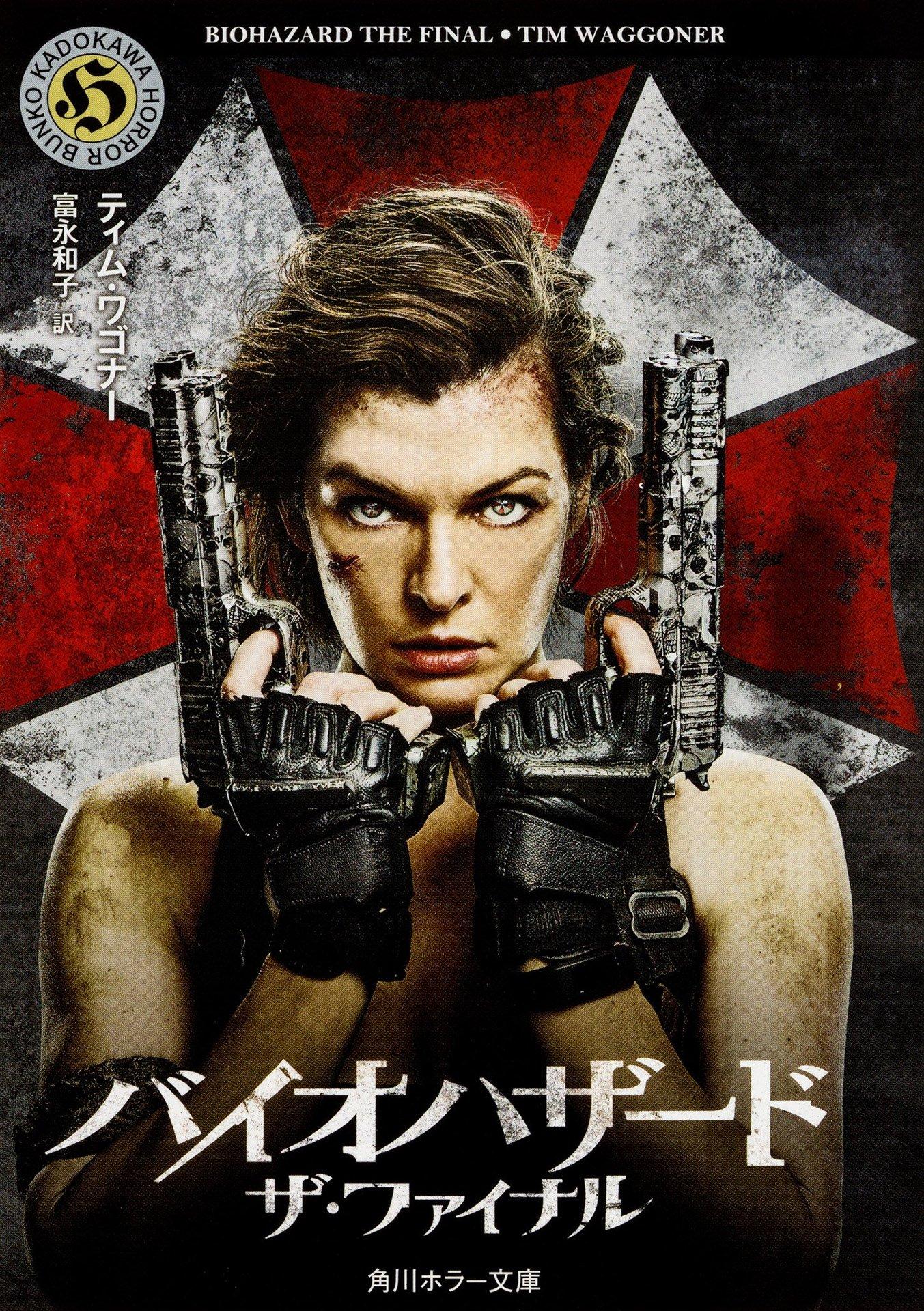 Biohazard: The Final (Japan)