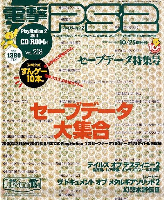 Dengeki PlayStation 218 (October 25, 2002)