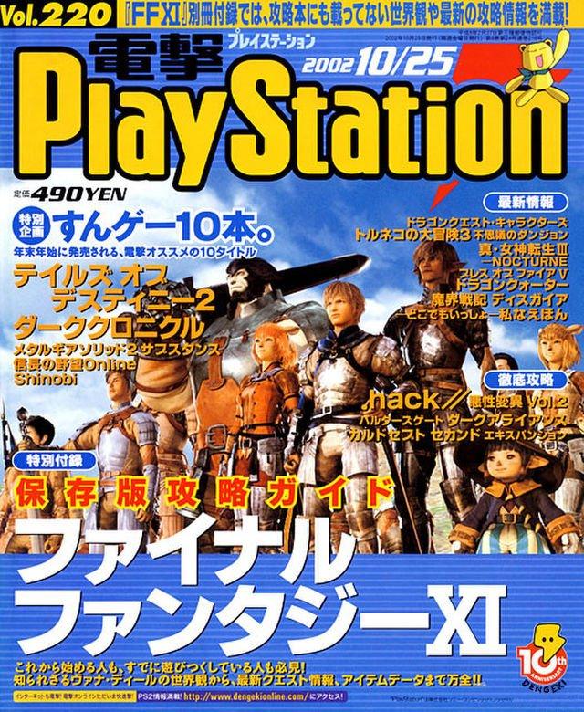 Dengeki PlayStation 220 (October 25, 2002)
