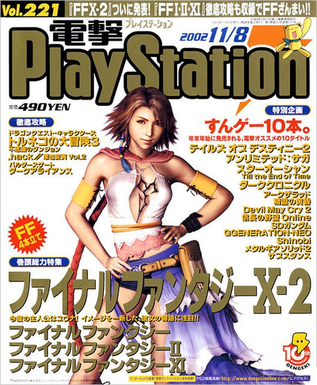 Dengeki PlayStation 221 (November 8, 2002)