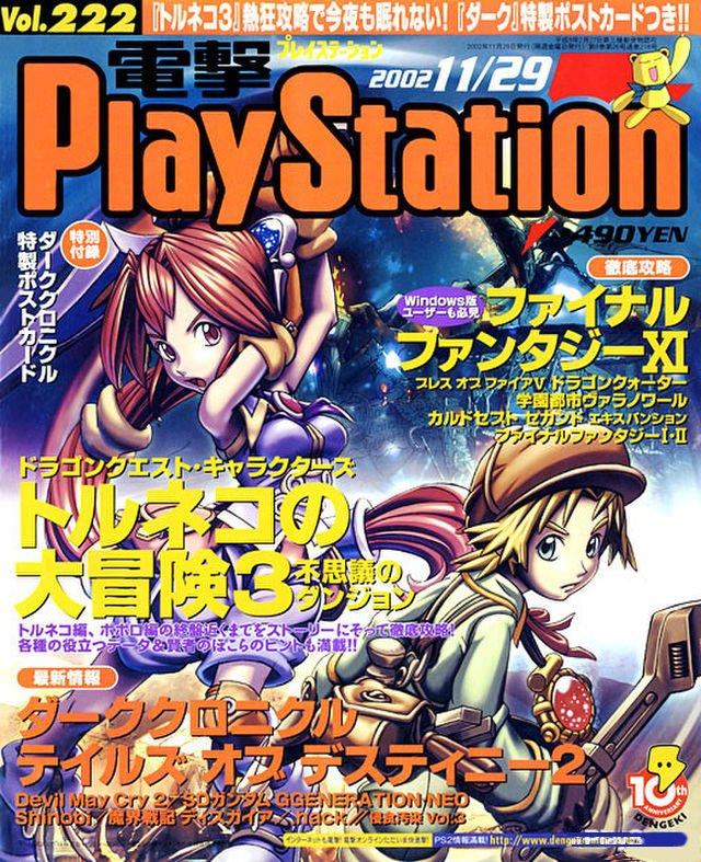 Dengeki PlayStation 222 (November 29, 2002)