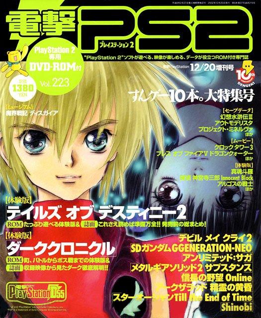 Dengeki PlayStation 223 (December 20, 2002)