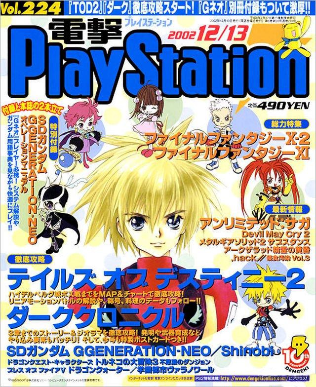 Dengeki PlayStation 224 (December 13, 2002)