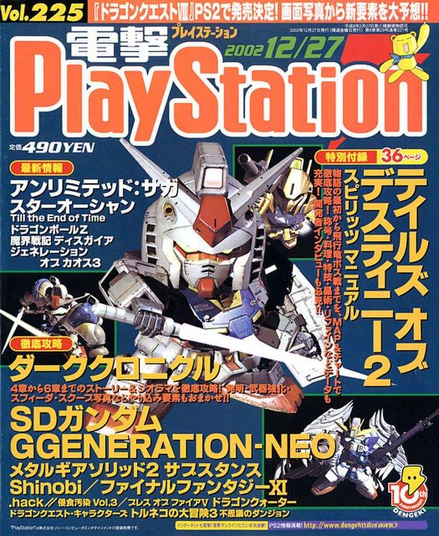 Dengeki PlayStation 225 (December 27, 2002)