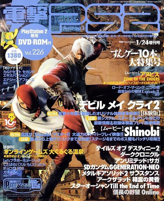 Dengeki PlayStation 226 (January 24, 2003)