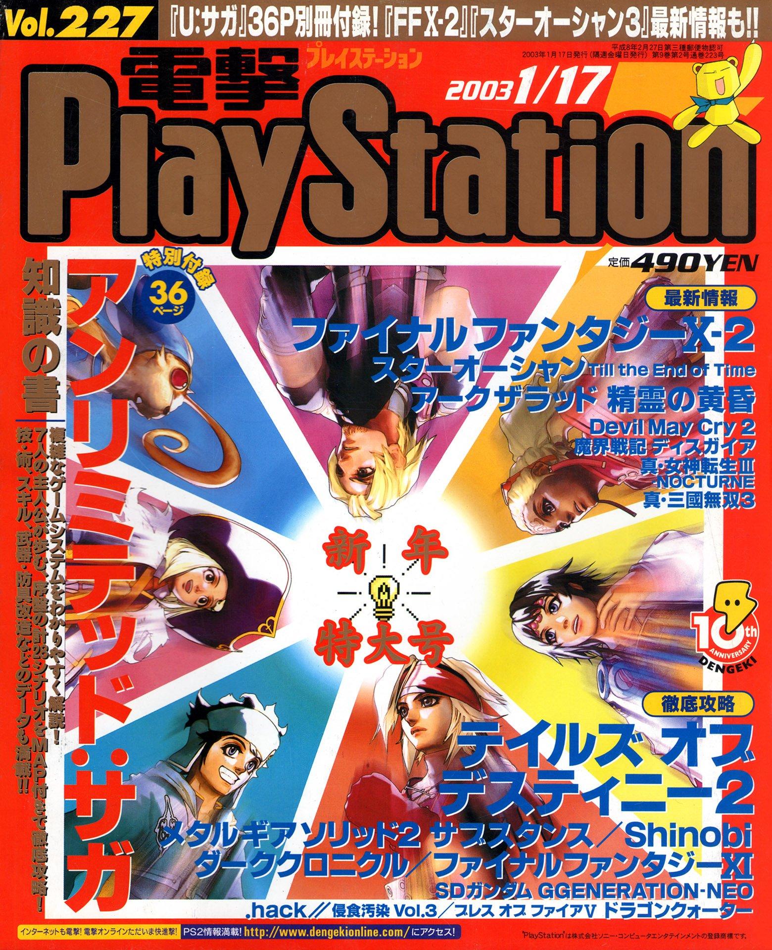 Dengeki PlayStation 227 (January 17, 2003)