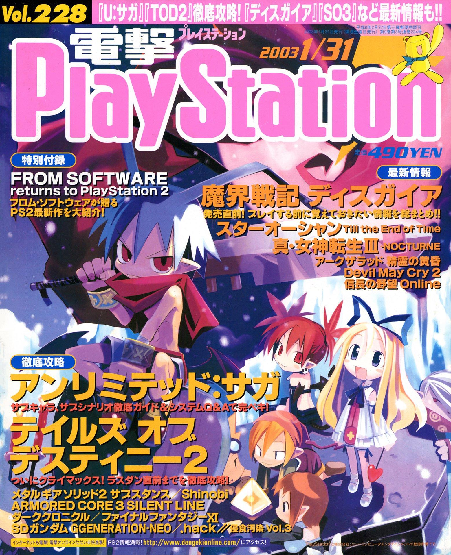 Dengeki PlayStation 228 (January 31, 2003)
