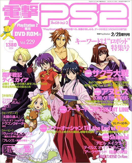 Dengeki PlayStation 229 (February 21, 2003)