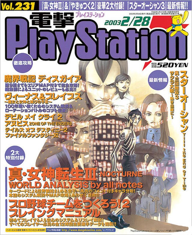 Dengeki PlayStation 231 (February 28, 2003)