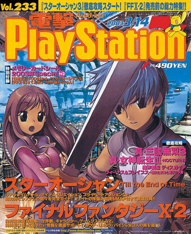 Dengeki PlayStation 233 (March 14, 2003)