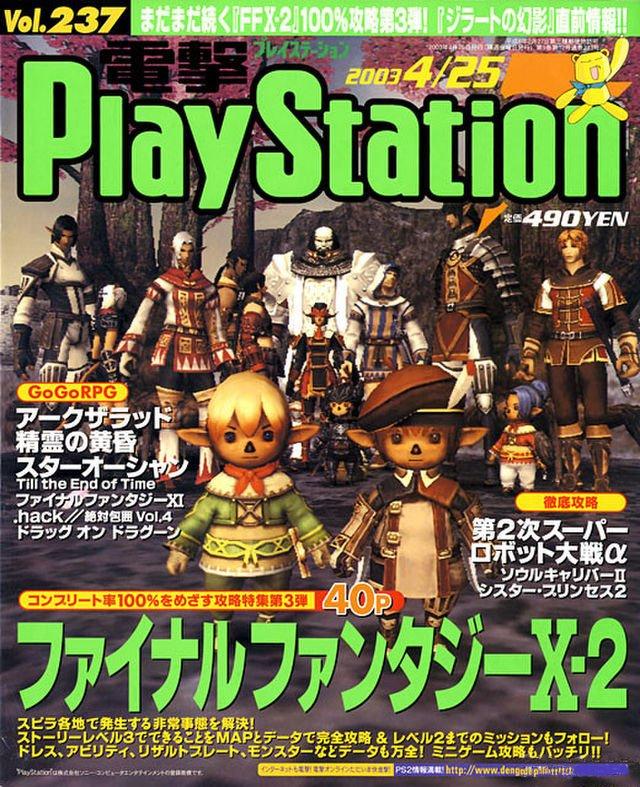 Dengeki PlayStation 237 (April 25, 2003)
