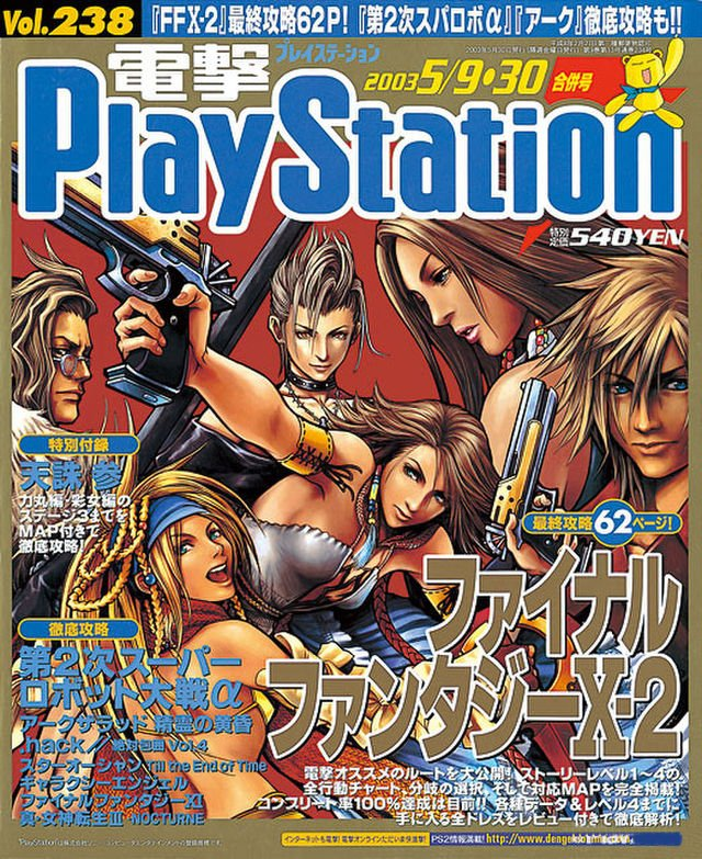 Dengeki PlayStation 238 (May 9/30, 2003)