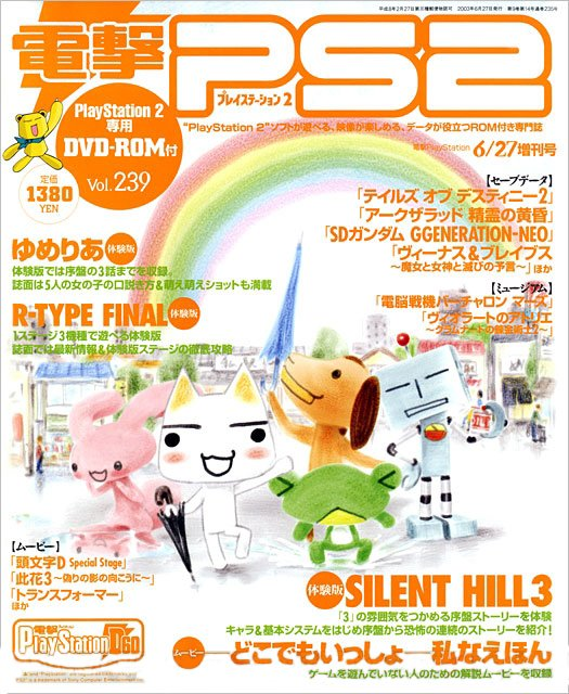 Dengeki PlayStation 239 (June 27, 2003)