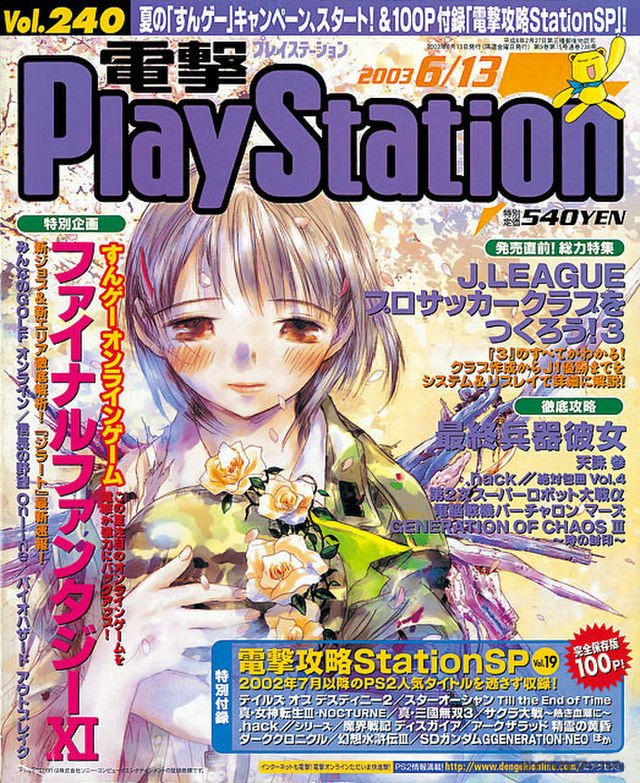 Dengeki PlayStation 240 (June 13, 2003)