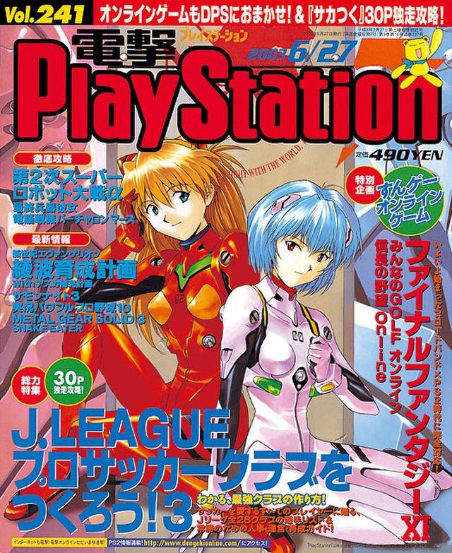 Dengeki PlayStation 241 (June 27, 2003)