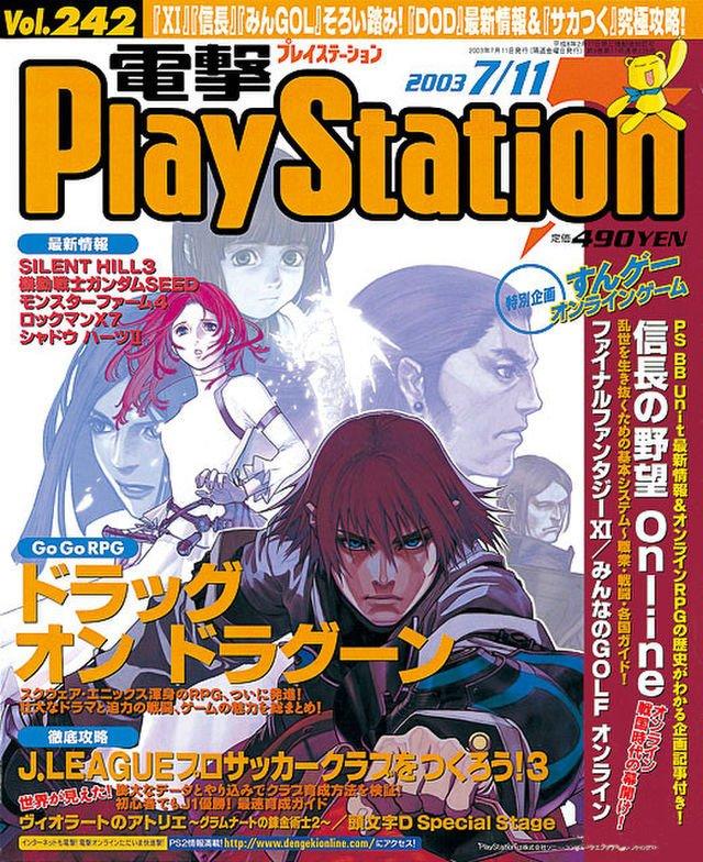 Dengeki PlayStation 242 (July 11, 2003)