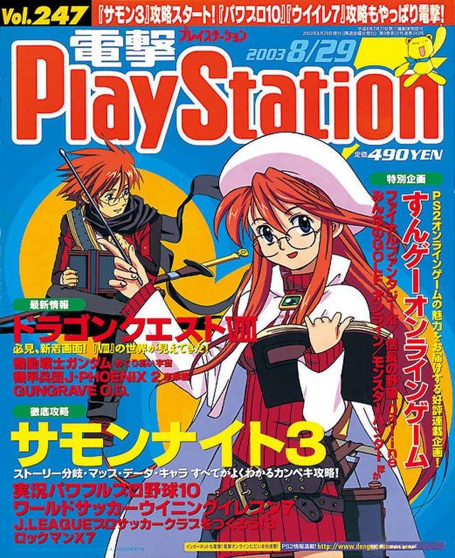 Dengeki PlayStation 247 (August 29, 2003)