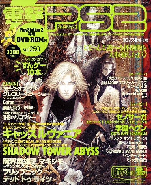 Dengeki PlayStation 250 (October 24, 2003)