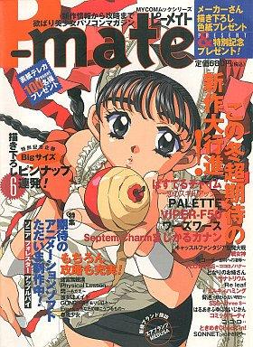 P-Mate Vol.1 (December 1998)