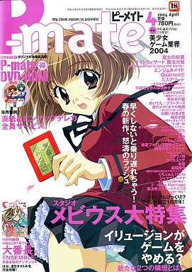 P-Mate Issue 55 (April 2004)