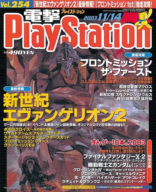 Dengeki PlayStation 254 (November 14, 2003)