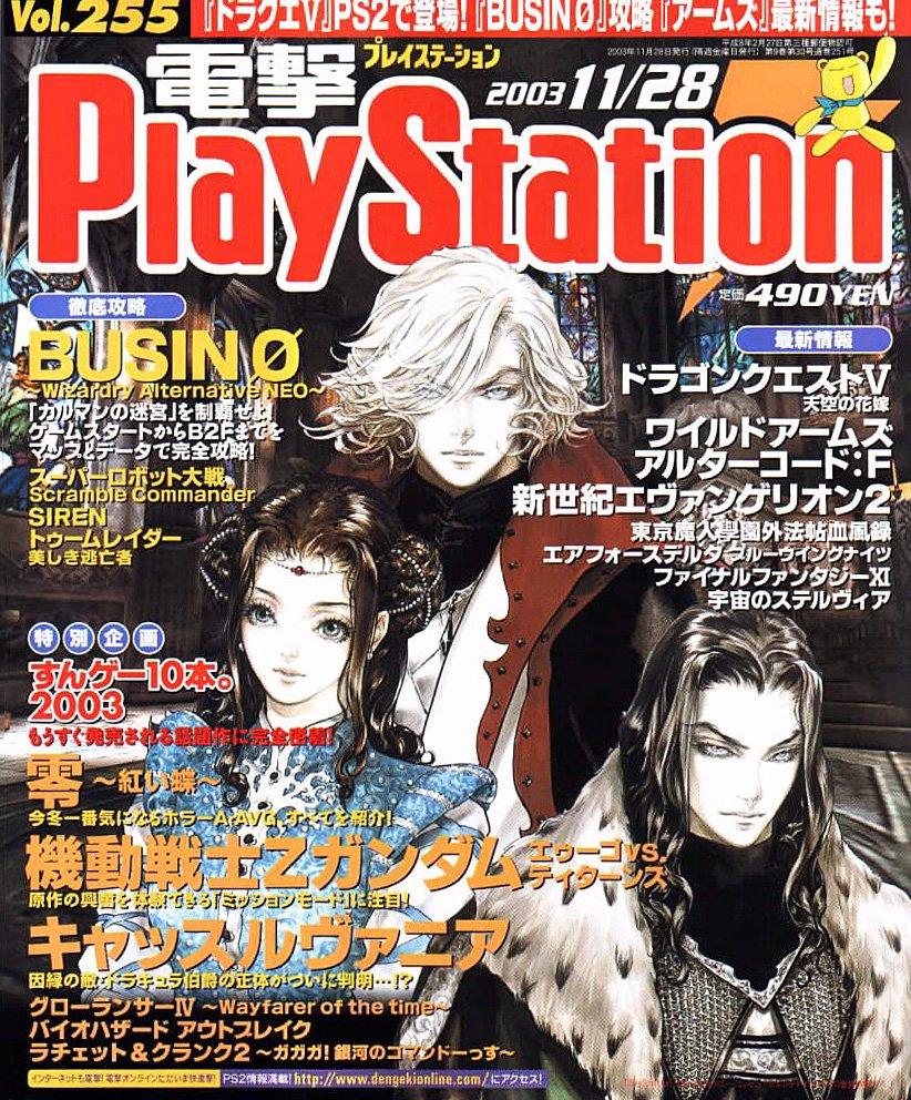 Dengeki PlayStation 255 (November 28, 2003)