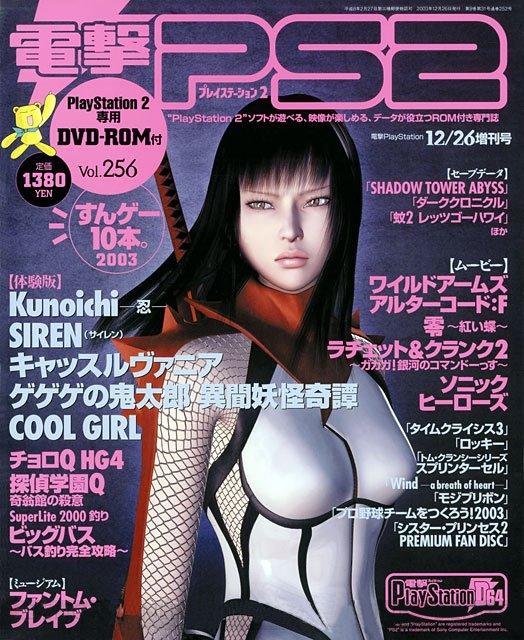 Dengeki PlayStation 256 (December 26, 2003)