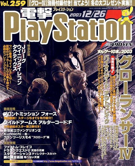 Dengeki PlayStation 259 (December 26, 2003)