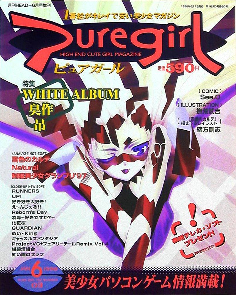 Puregirl 03 (June 1998)