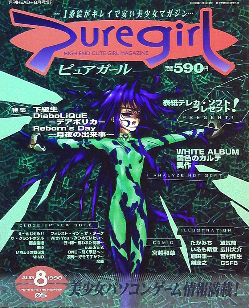 Puregirl 05 (August 1998)