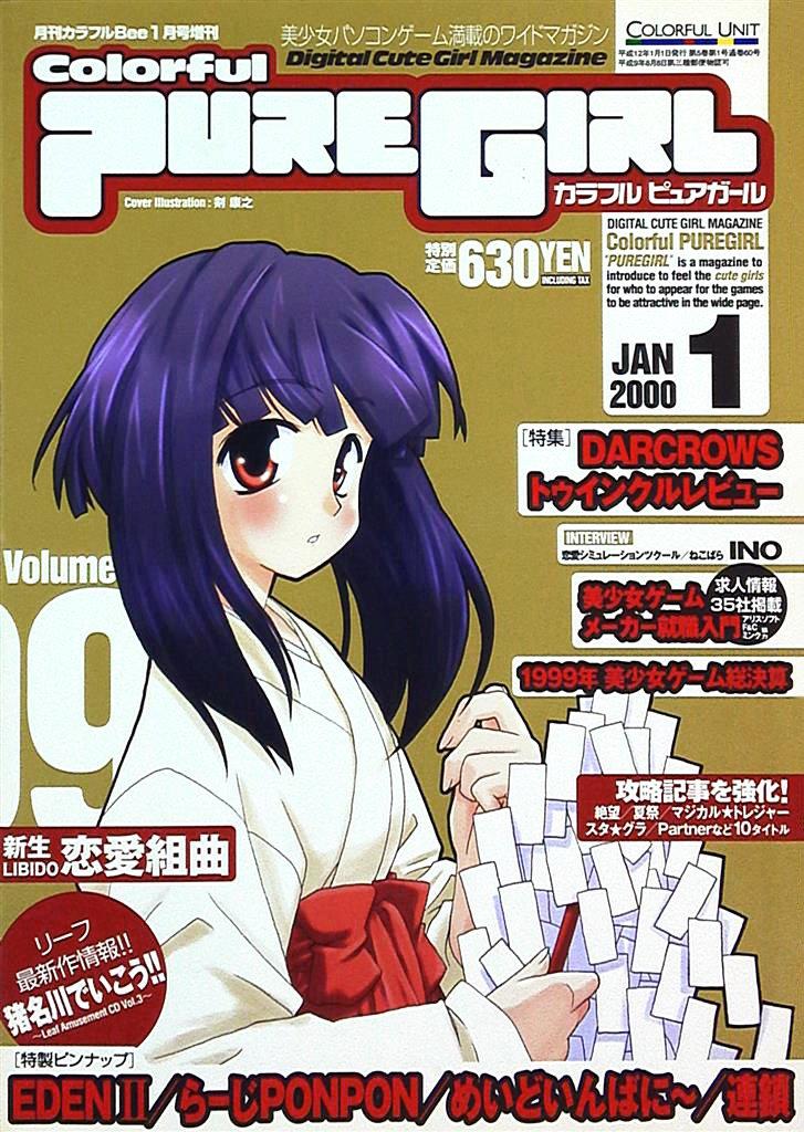Colorful Puregirl Vol.09 (January 2000)