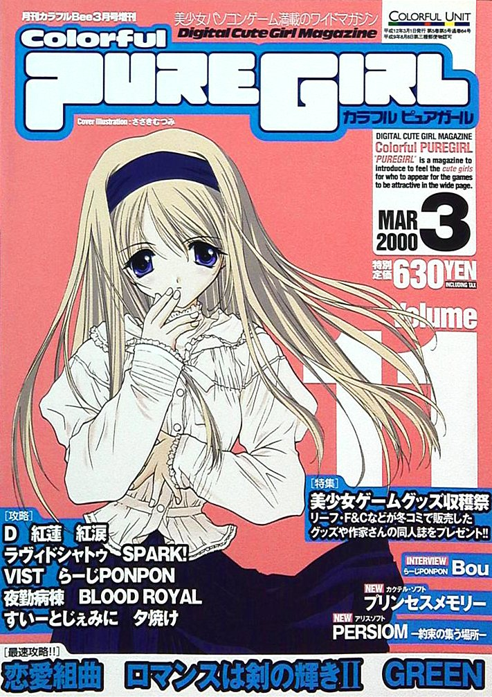 Colorful Puregirl Vol.11 (March 2000)
