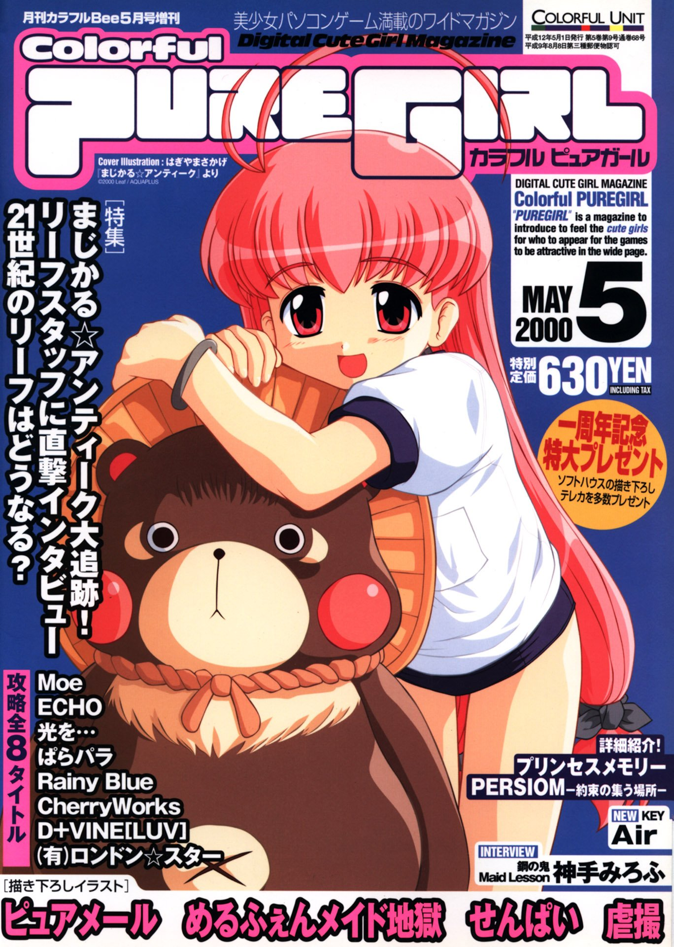 Colorful Puregirl Vol.13 (May 2000)