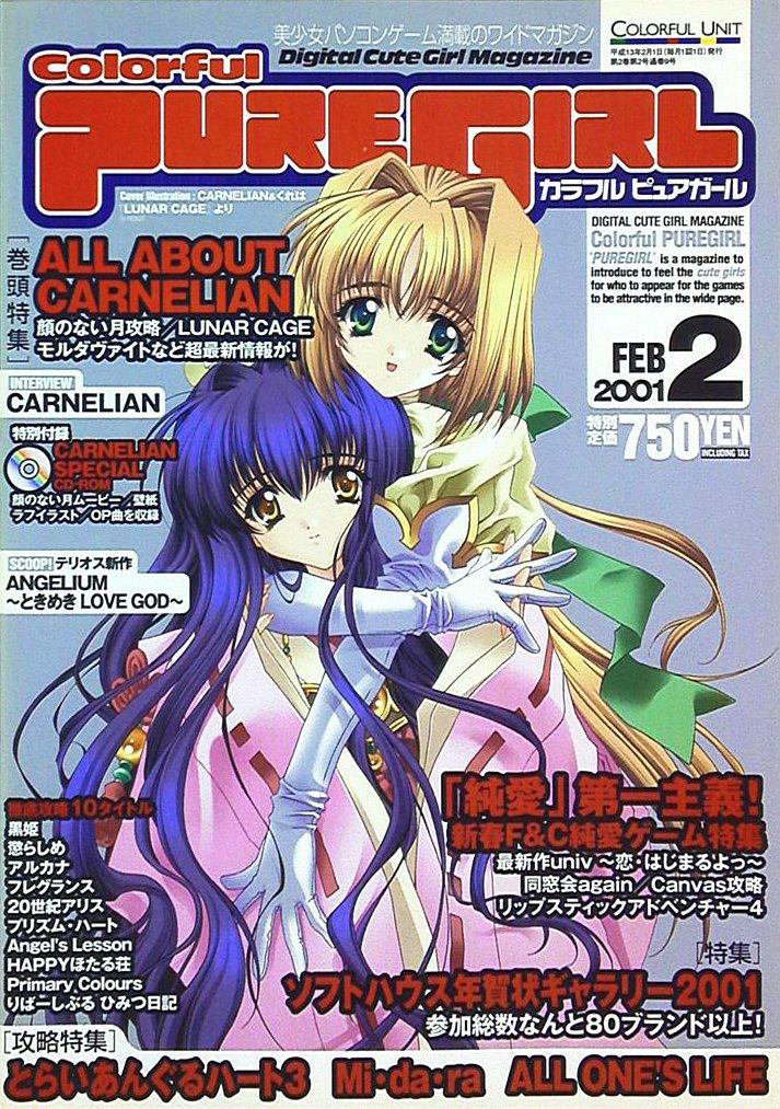 Colorful Puregirl Issue 09 (February 2001)