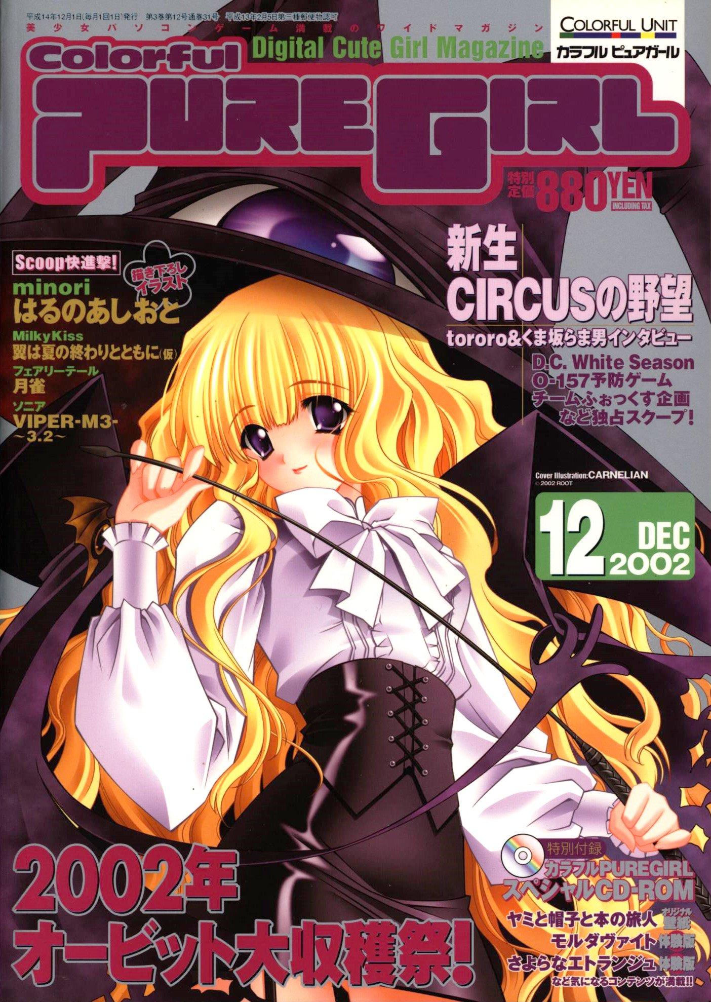 Colorful Puregirl Issue 31 (December 2002)