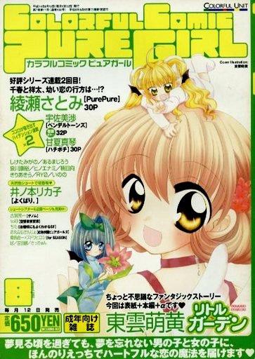 Colorful Comic Puregirl 03 (August 2002)