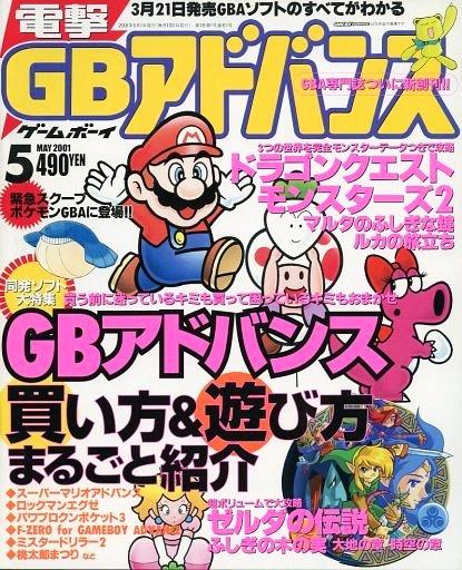 Dengeki GB Advance Issue 1 (May 2001)