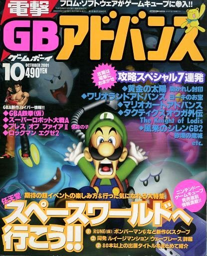 Dengeki GB Advance Issue 6 (October 2001)